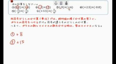 正負の数の乗法