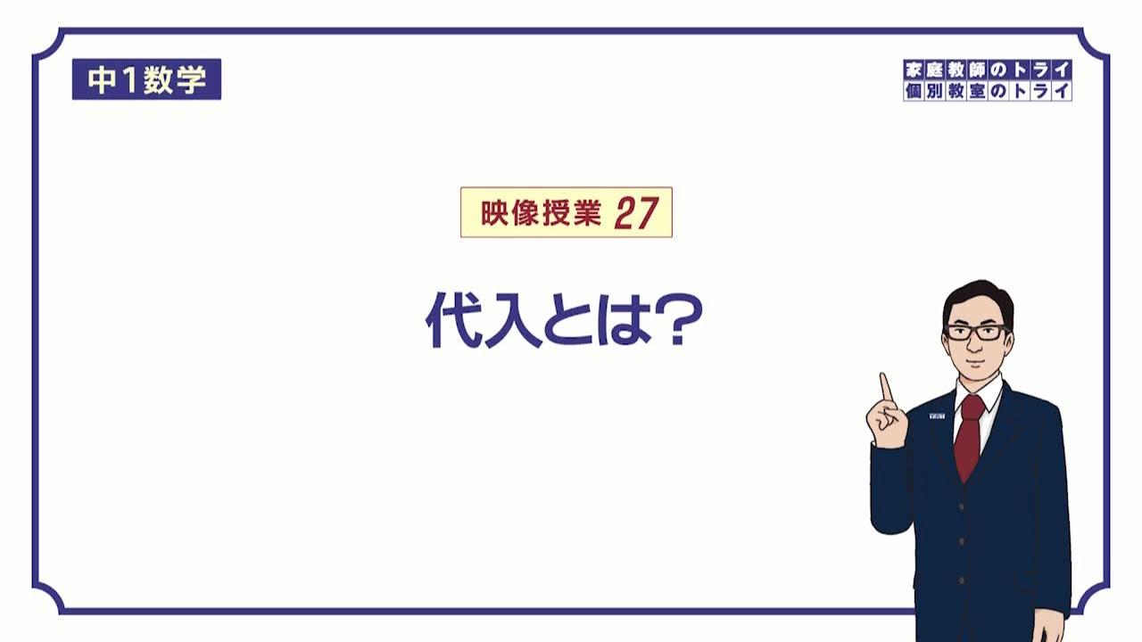 【中1 数学】 文字と式10 代入 (5分)