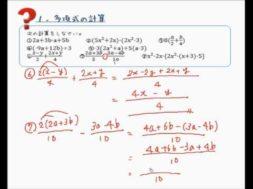 多項式の計算(中学2年)