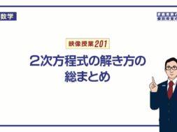 【中3 数学】 2次方程式6 解き方まとめ1 (12分)