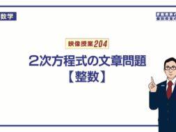 【中3 数学】 2次方程式9 文章題2 (14分)