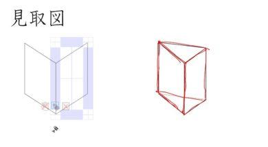 角柱・円柱の見取図