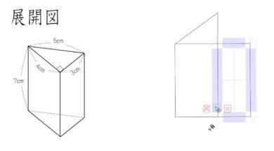 角柱の展開図