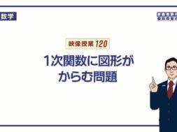 【中2 数学】 1次関数15 文章題(動点) (16分)