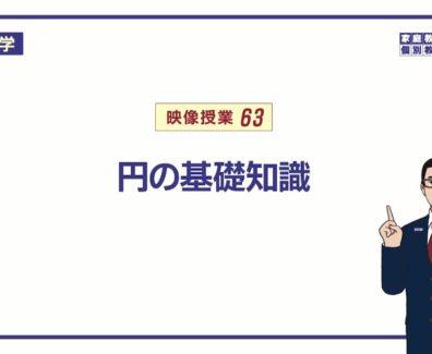 【中1 数学】 平面図形5 円の用語と記号 (5分)