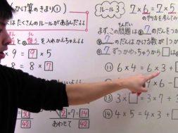 整数のかけ算の基礎 その1 小学3年生 算数