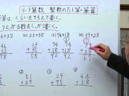 整数のたし算(ひっさん:筆算)小学3年生 算数