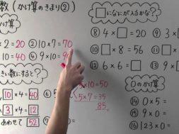 整数のかけ算の基礎 その2 小学3年生 算数