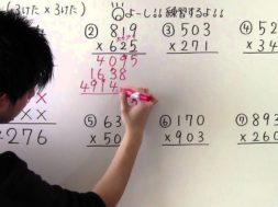 かけ算(3ケタ×3ケタ)のひっ算 小学校4年生 算数