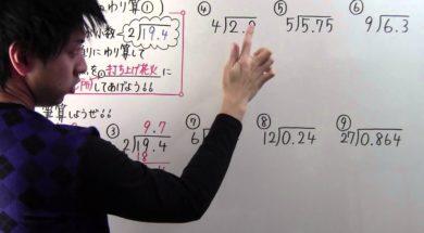小数のわり算のきほん 小学4年生 算数