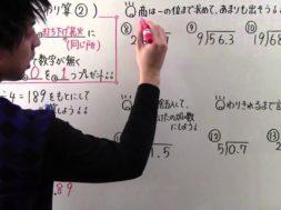 小数のわり算(あまりが出る計算) 小学4年生 算数