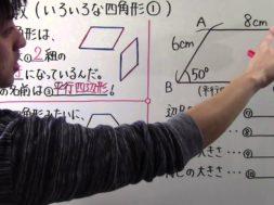 いろいろな四角形① 小学4年生 算数