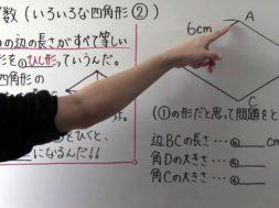 いろいろな四角形② 小学4年生 算数
