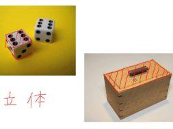 立方体と直方体 小学4年生 算数