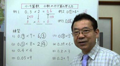 小数のかけ算の考え方 小学4年生 算数