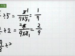 分数のわり算② 小学5年生 算数