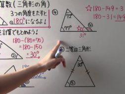 三角形の角 小学5年生 算数