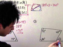 四角形の角 小学5年生 算数