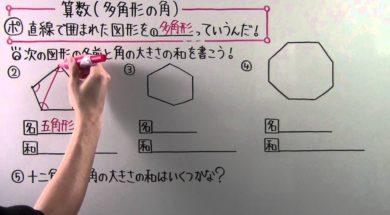 多角形の角 小学5年生 算数