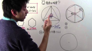 正多角形 小学5年生 算数