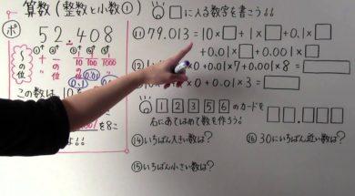 整数と少数の構成を考える 小学5年生 算数