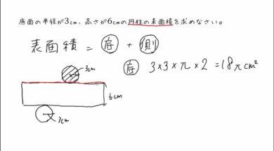 円柱の表面積 小学5年生 算数