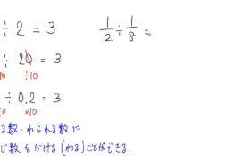 分数のわり算(分数÷分数)① 小学6年生 算数