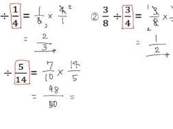 分数のわり算(分数÷分数)② 小学6年生 算数