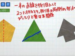 線対称な図形 小学6年生 算数