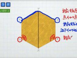 線対称な図形② 小学6年生 算数
