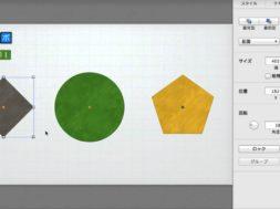 点対称な図形① 小学6年生 算数