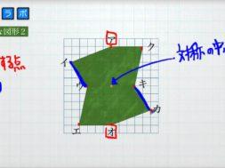 点対称な図形② 小学6年生 算数