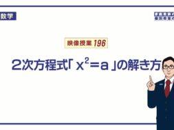 【中3 数学】 2次方程式1 x^2=aの解き方