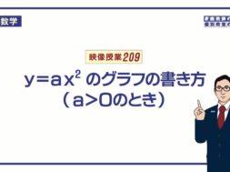 【中3 数学】 関数y=ax^2③ グラフ1 (13分)