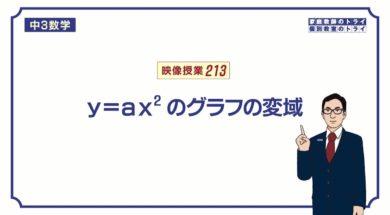 【中3 数学】 関数y=ax^2⑦ 変域 (13分)
