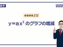 【中3 数学】 関数y=ax^2⑥ 増減 (10分)