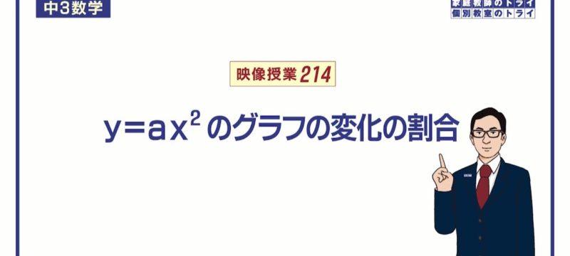 【中3 数学】 関数y=ax^2⑧ 変化の割合 (12分)