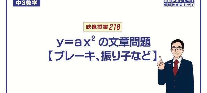 【中3 数学】 関数y=ax^2⑩ 文章題1 (11分)