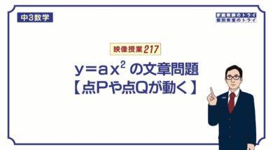 【中3 数学】 関数y=ax^2⑪ 文章題2