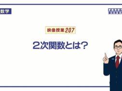 【中3 数学】 関数y=ax^2① 2次関数 (9分)