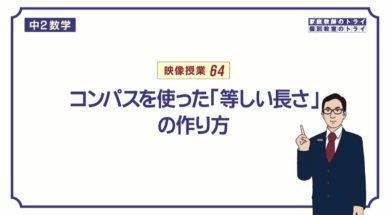 【中1 数学】 平面図形6 コンパスの使い方 (7分)