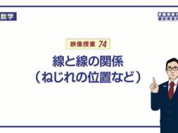 【中1 数学】 空間図形5 ねじれの位置 (11分)