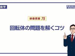 【中1 数学】 空間図形6 回転体 (4分)