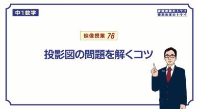 【中1 数学】 空間図形7 投影図 (9分)