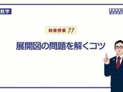 【中1 数学】 空間図形8 展開図 (6分)