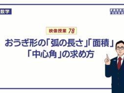 【中1 数学】 空間図形9 おうぎ形の公式 (17分)