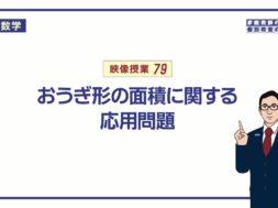【中1 数学】 空間図形10 おうぎ形の応用 (10分)