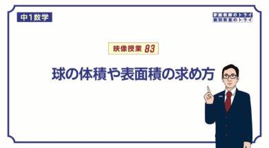 【中1 数学】 空間図形14 球 (6分)