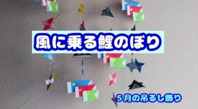 【おりがみ】風に乗る鯉のぼりの吊るし飾り