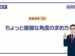 【中2 数学】 図形の性質4 補助線 (6分)